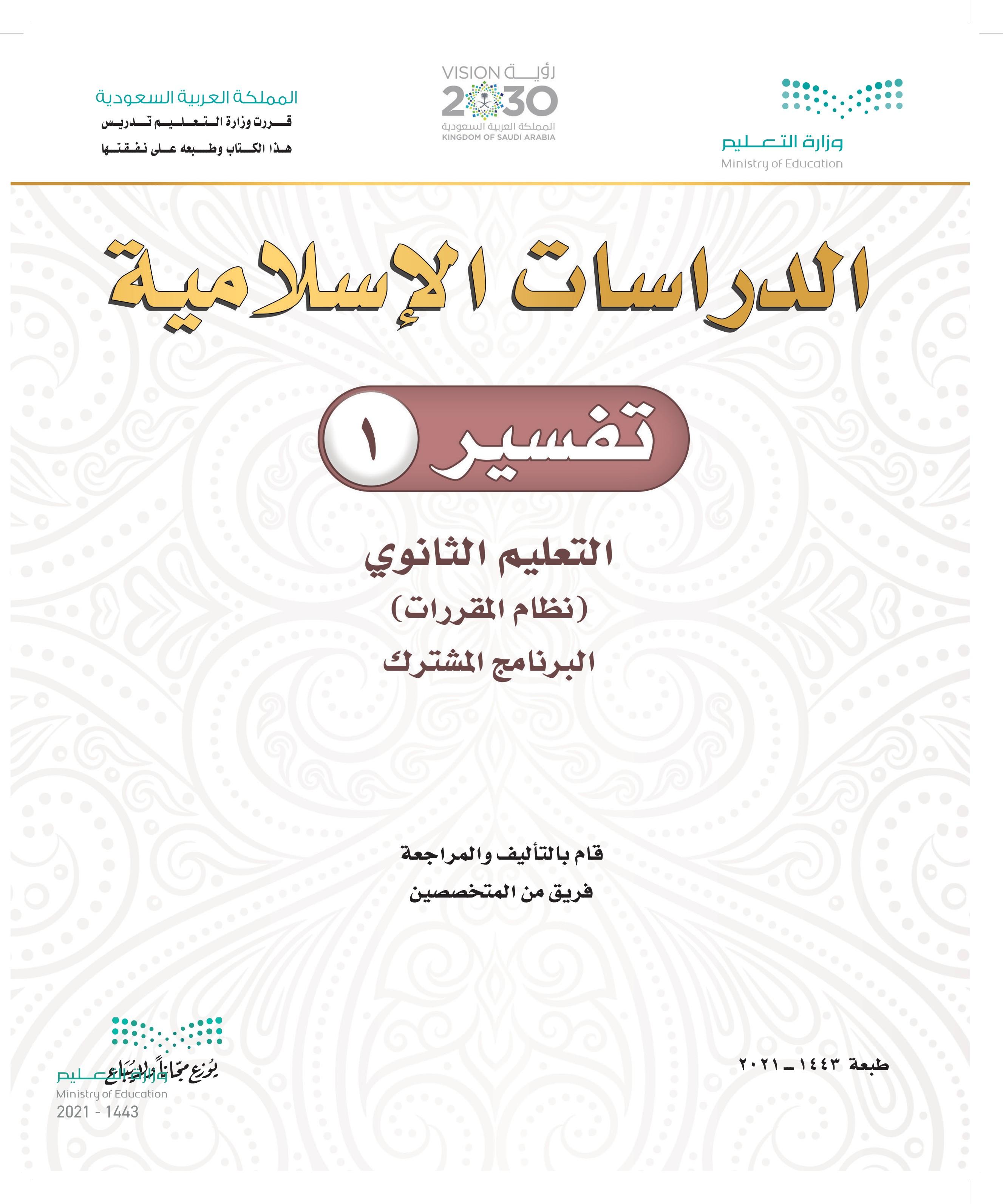 الدراسات-الإسلامية-تفسير