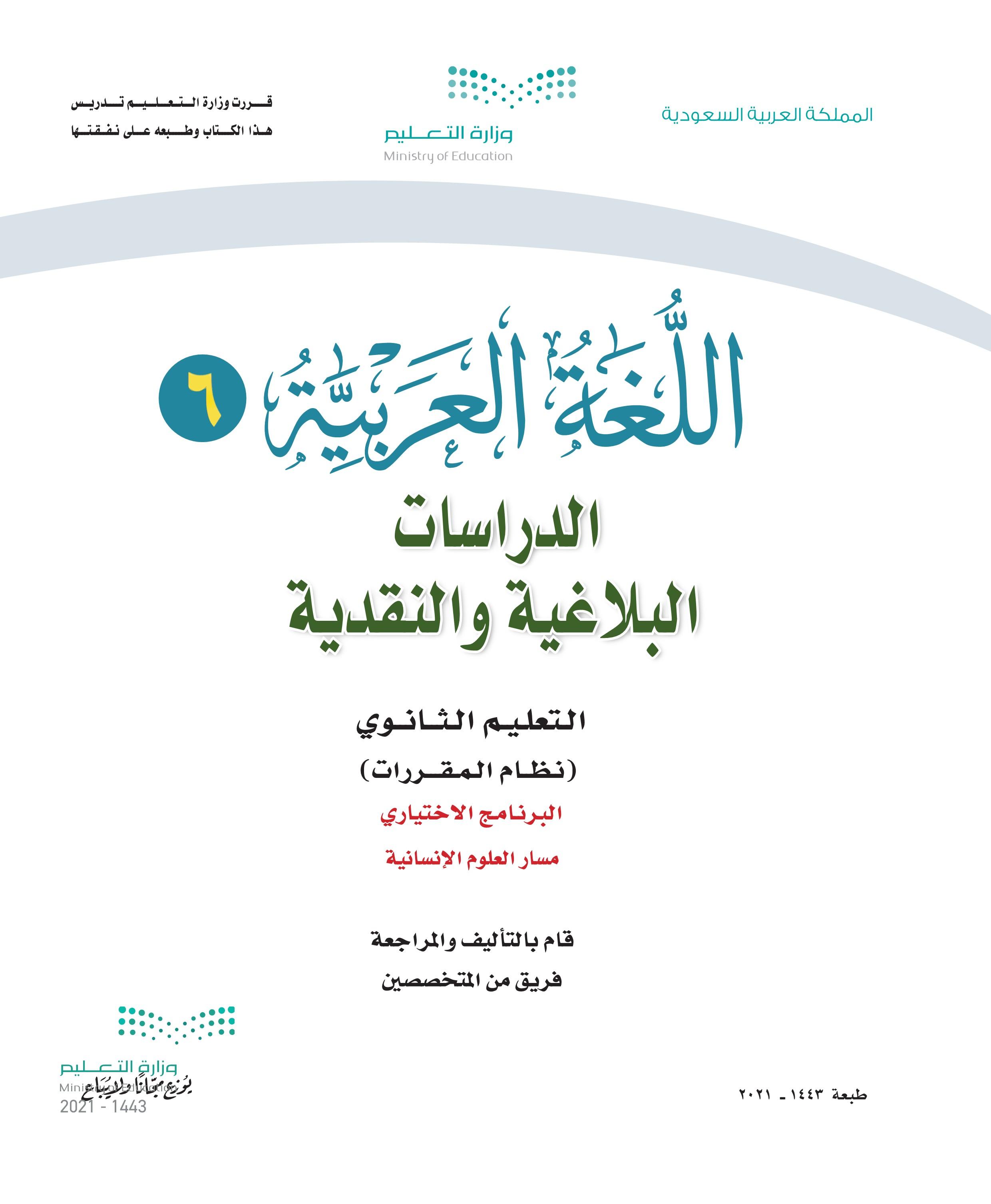 اللغة-العربية-الدراسات-البلاغية-والنقدية