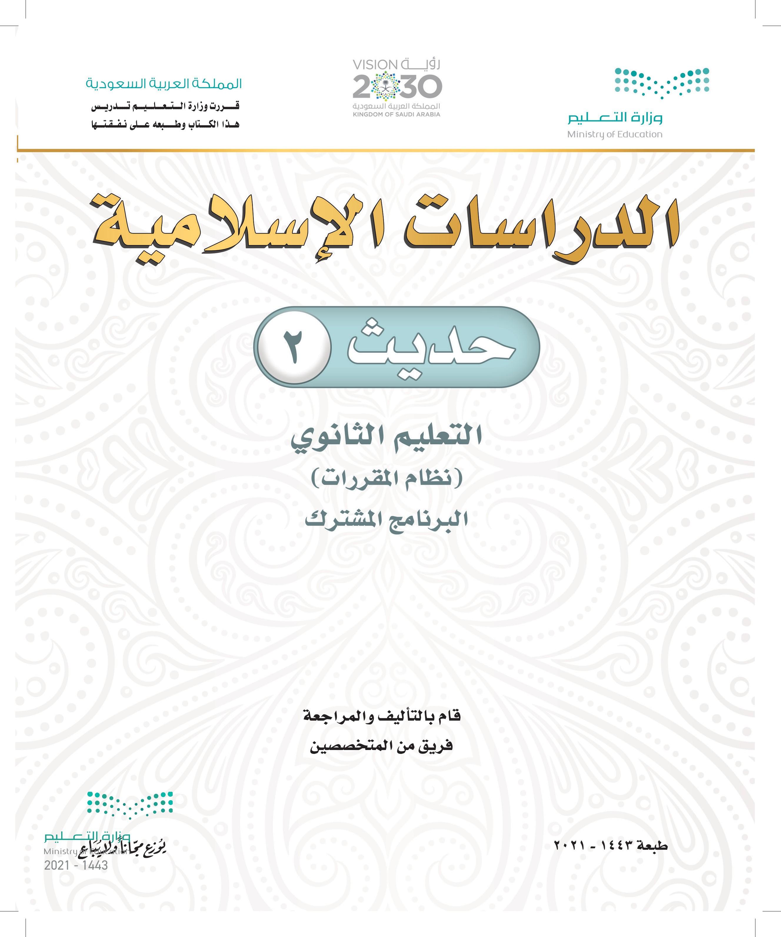 الدراسات-الإسلامية-حديث