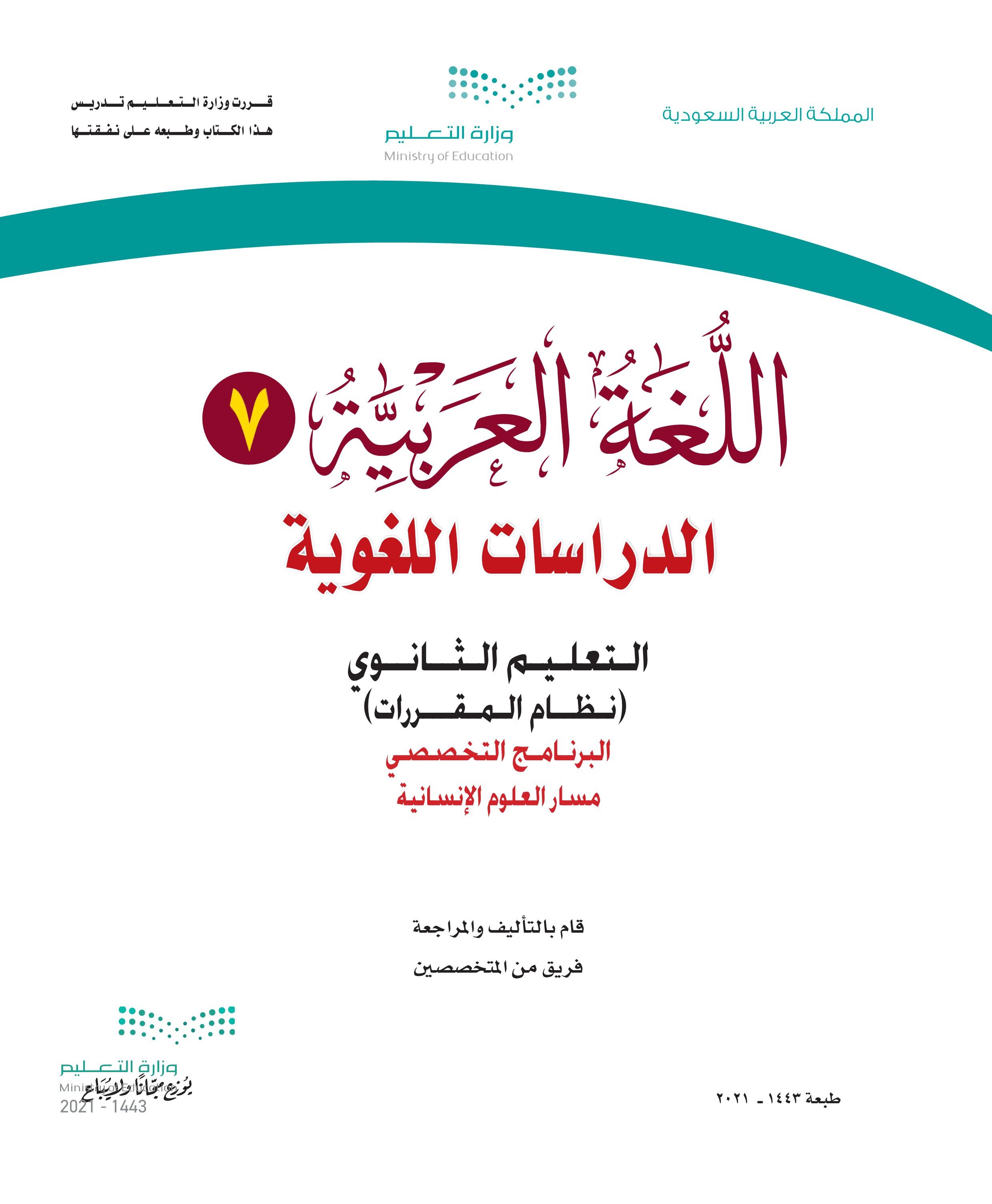 اللغة-العربية-الدراسات-اللغوية