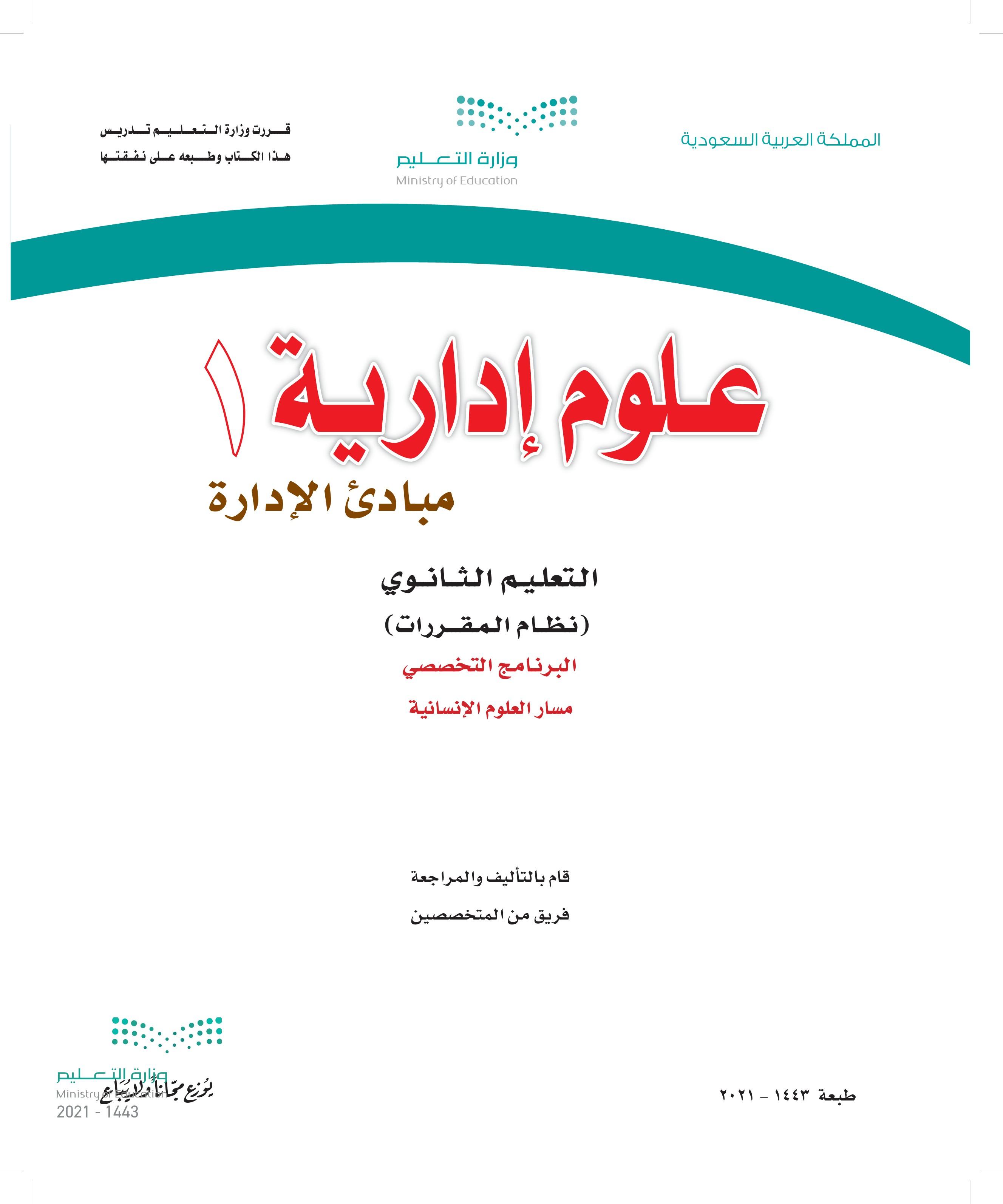علوم-إدارية-مبادئ-الإدارة