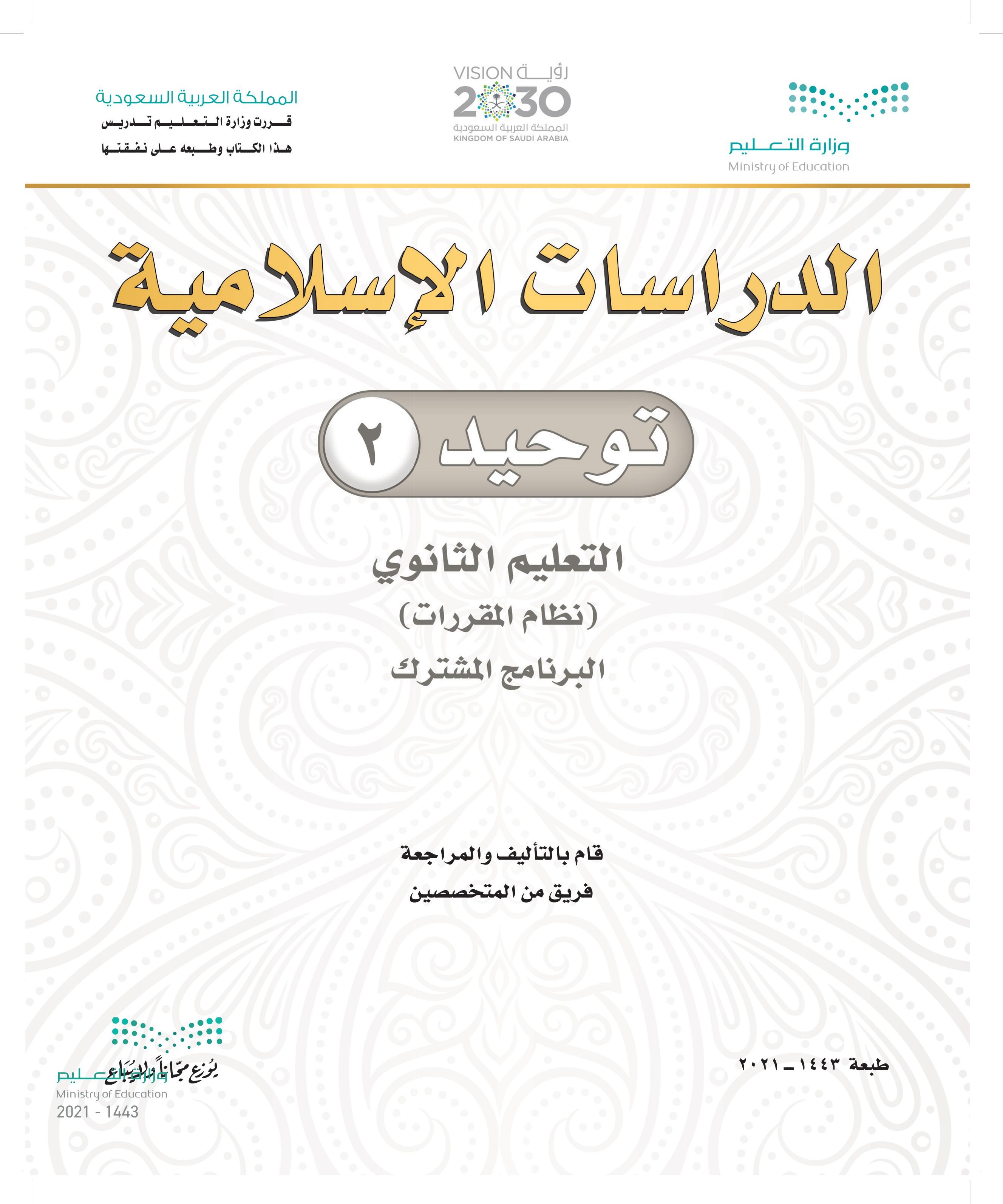 الدراسات-الإسلامية-توحيد