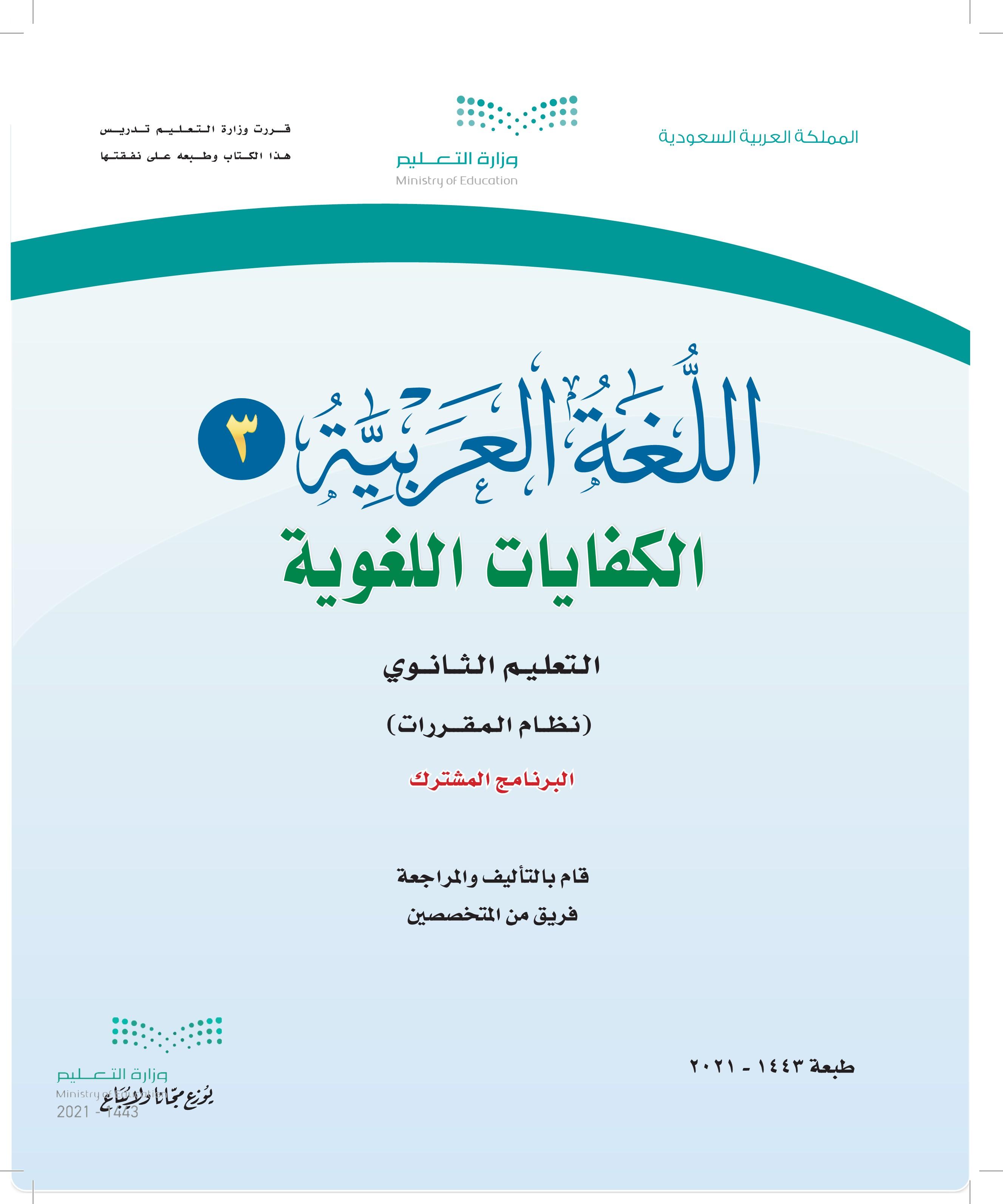 اللغة-العربية-الكفايات-اللغوية
