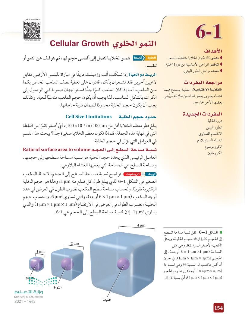 6-1 النمو الخلوي