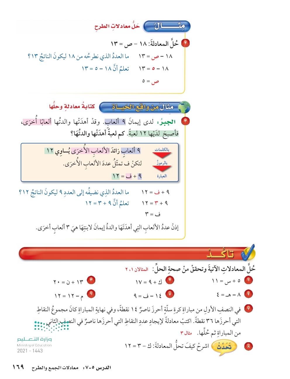 5-7 معادلات الجمع والطرح