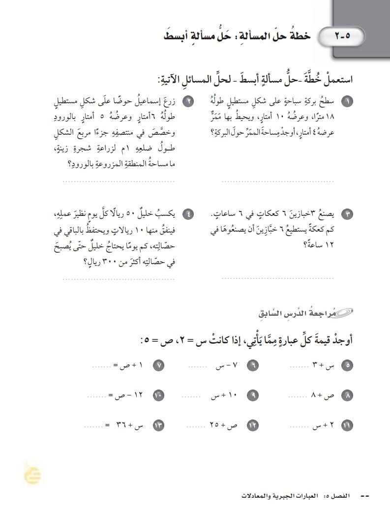 2-5خطة حل المسألة : حل مسألة أبسط