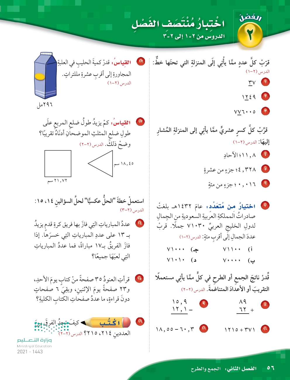 2-3 خطة حل المسألة الحل عكسياً