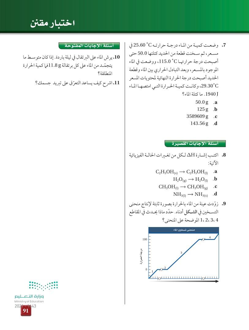 4-2 حساب التغير في المحتوى الحراري