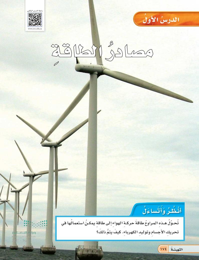 الدرس الأول: مصادر الطاقة