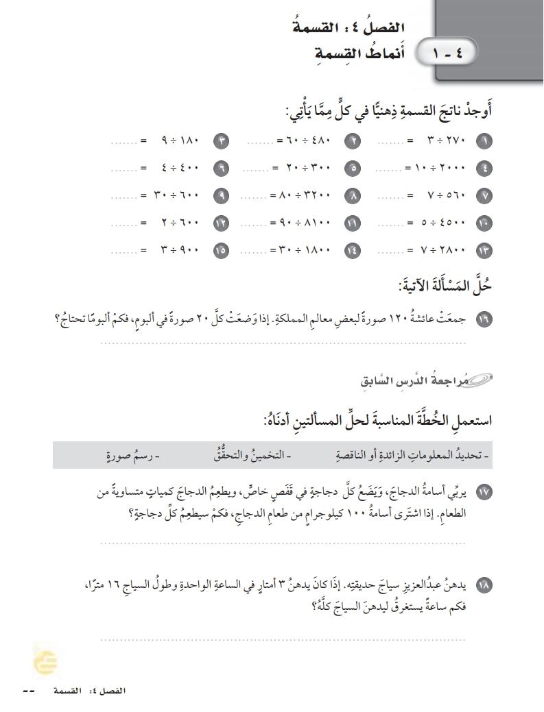 1-4أنماط القسمة