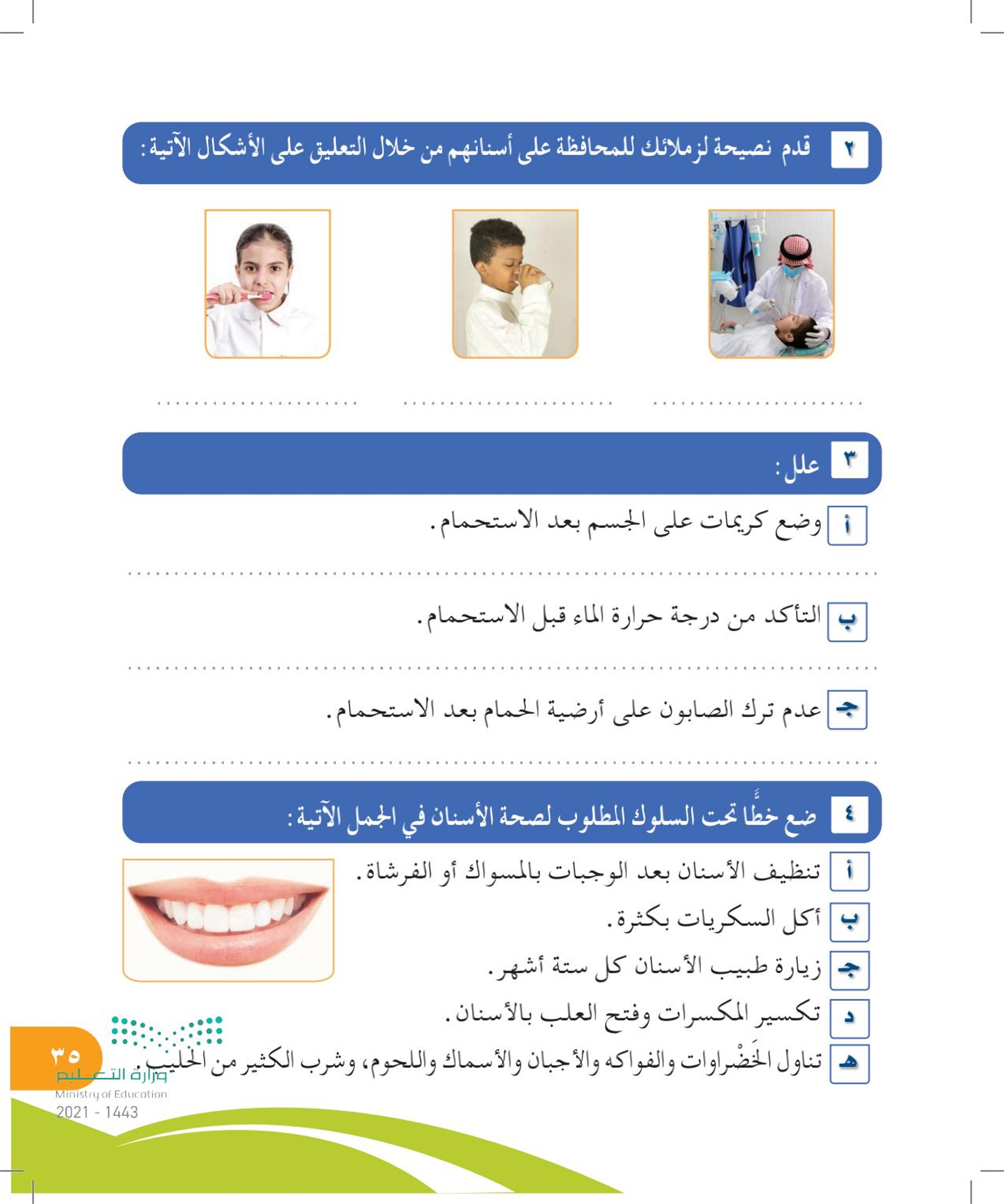 العناية بالفم والأسنان