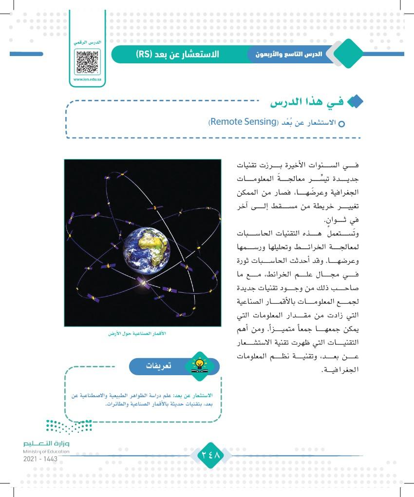 الدرس التاسع والأربعون: الاستشعار عن بعد (Rs)