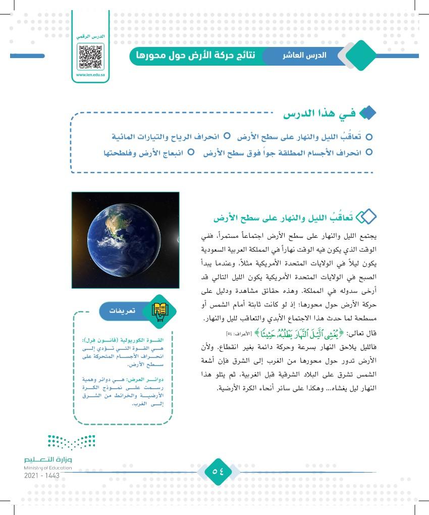 الدرس العاشر: نتائج حركة الأرض حول محورها