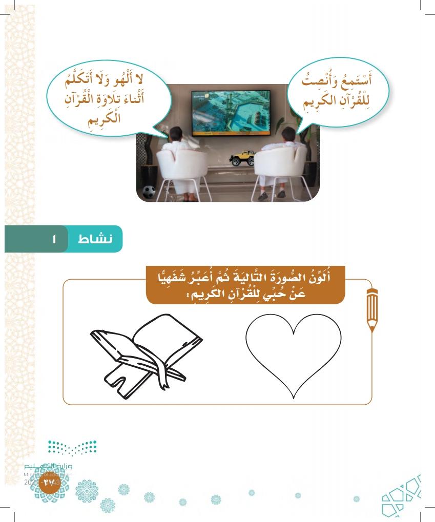 الدرس الأول: محبة القرآن الكريم والاستعاذة والبسملة