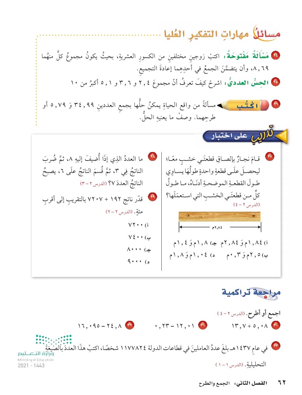 2-4 جمع الكسور العشريه وطرحها