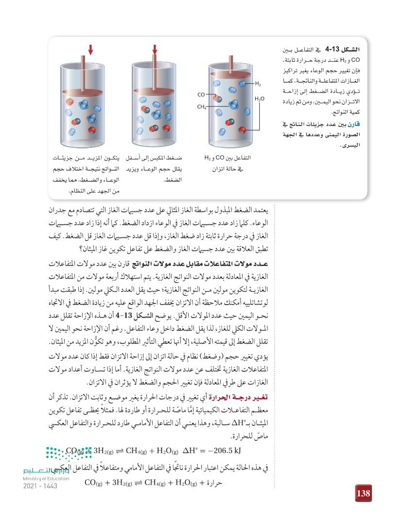 2-4 العوامل المؤثرة في الاتزان الكيميائي