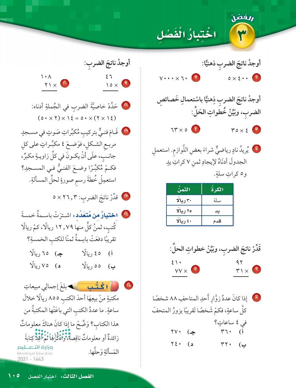 3-8 أستقصاء حل المسألة