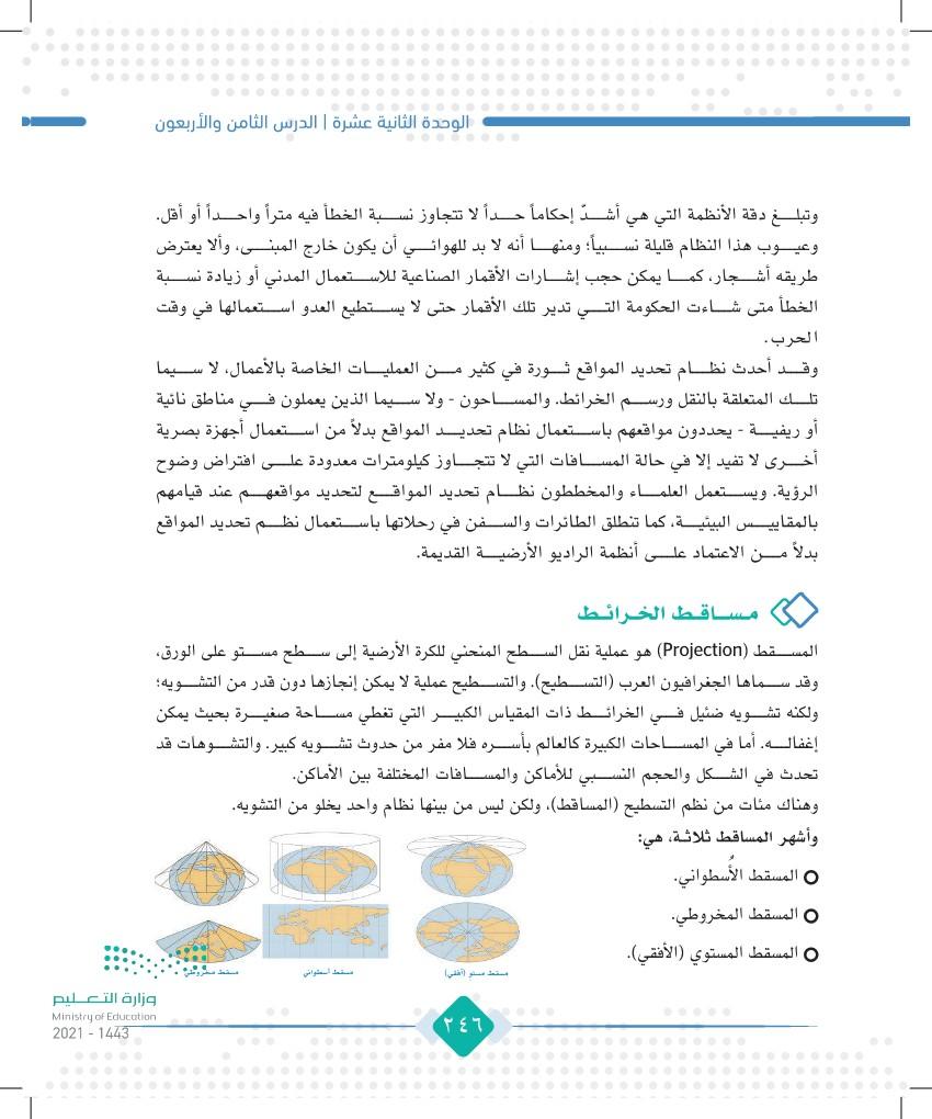 الدرس الثامن والأربعون: نظام تحديد المواقع العالمي (GPS)