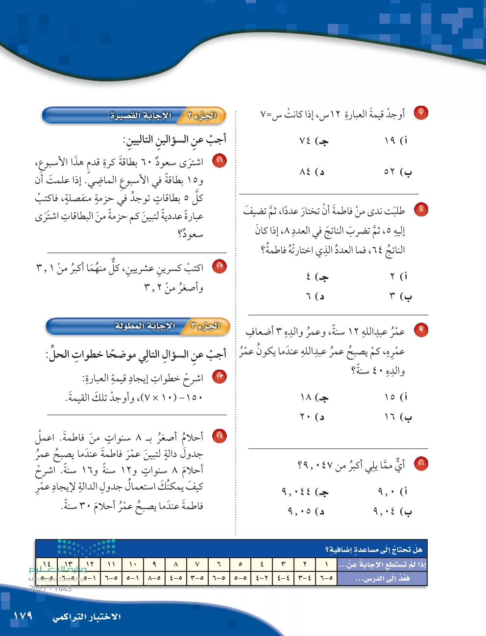 5-8 معادلات الضرب