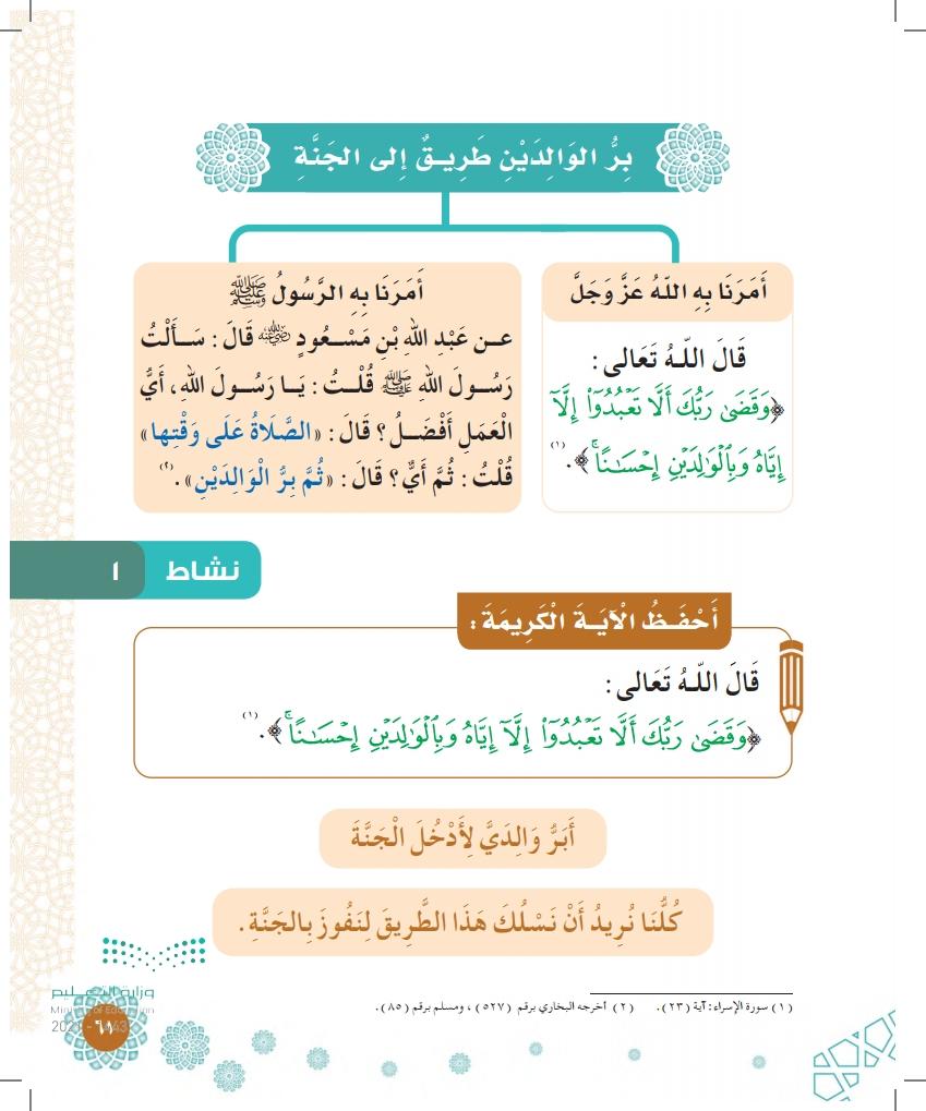 الدرس السابع: بر الوالدين