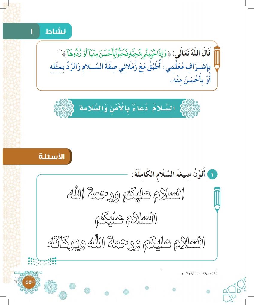الدرس السادس: رد السلام