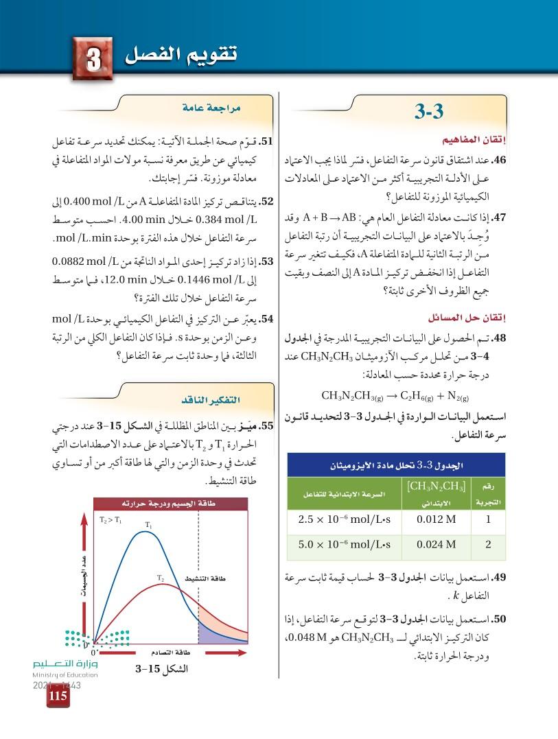 3-3 قوانين سرعة التفاعل الكيميائي