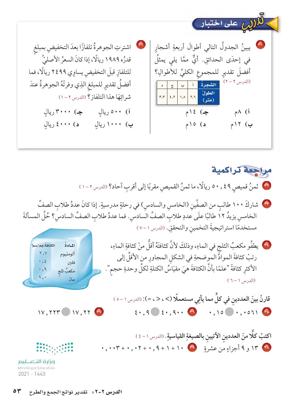 2-2 تقدير نواتج الجمع والطرح