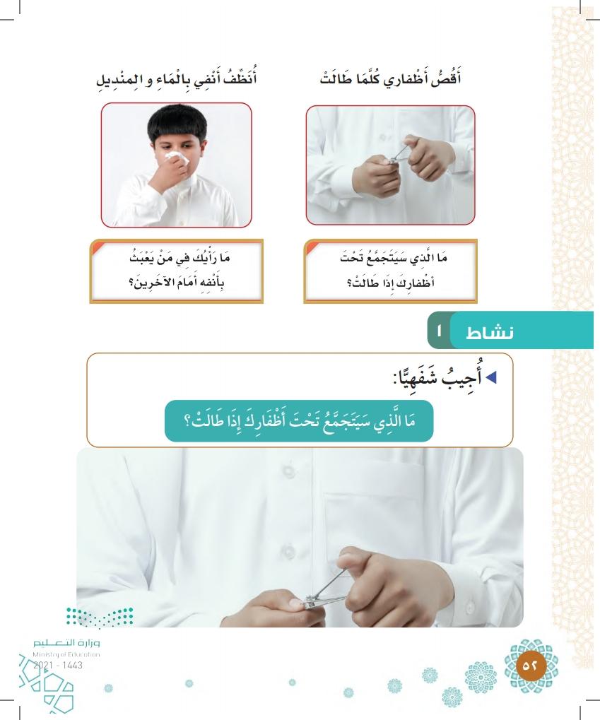الدرس السادس: نظافة البدن