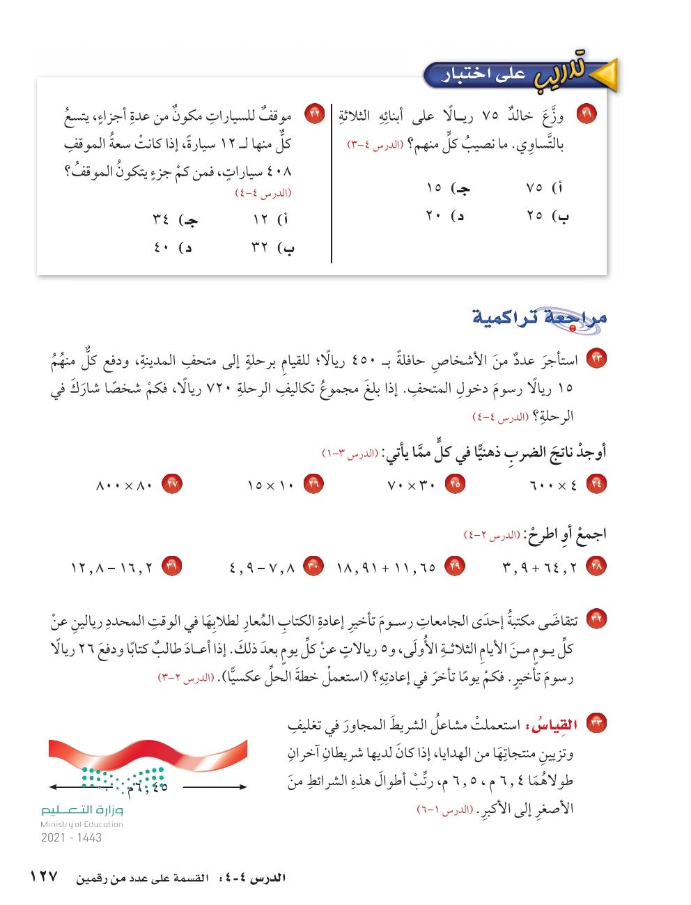 4-4 القسمه على عدد من رقمين