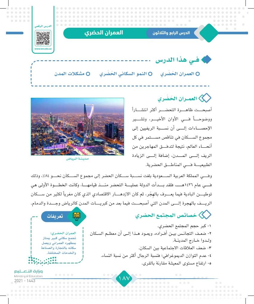 الدرس الرابع والثلاثون: العمران الحضري