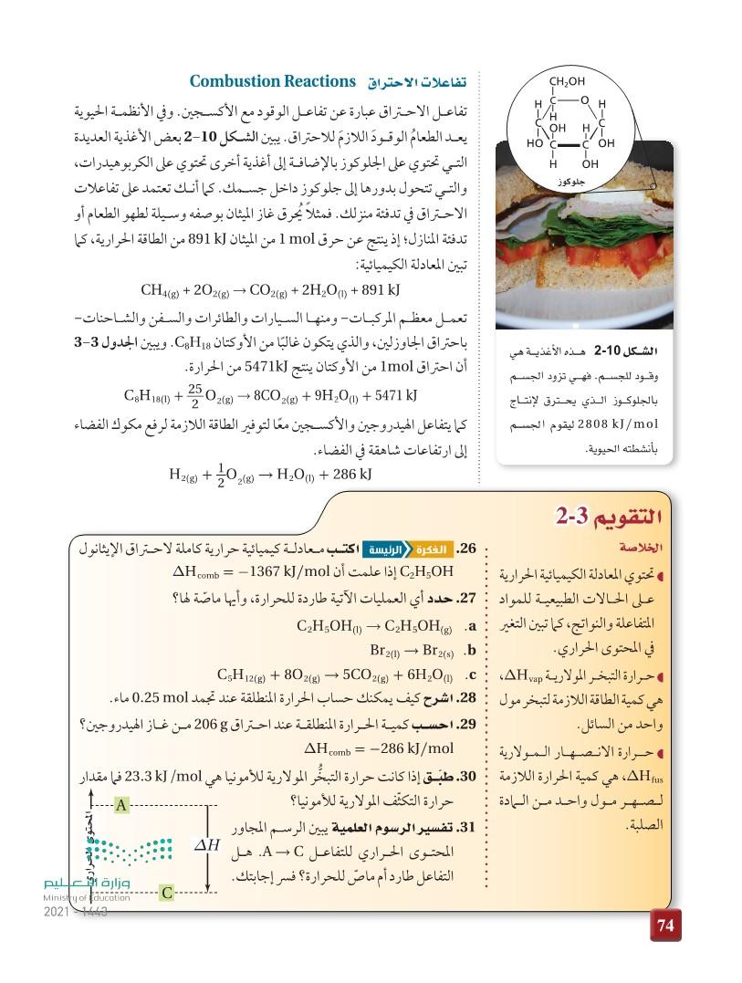 3-2 المعادلات الكيميائية الحرارية