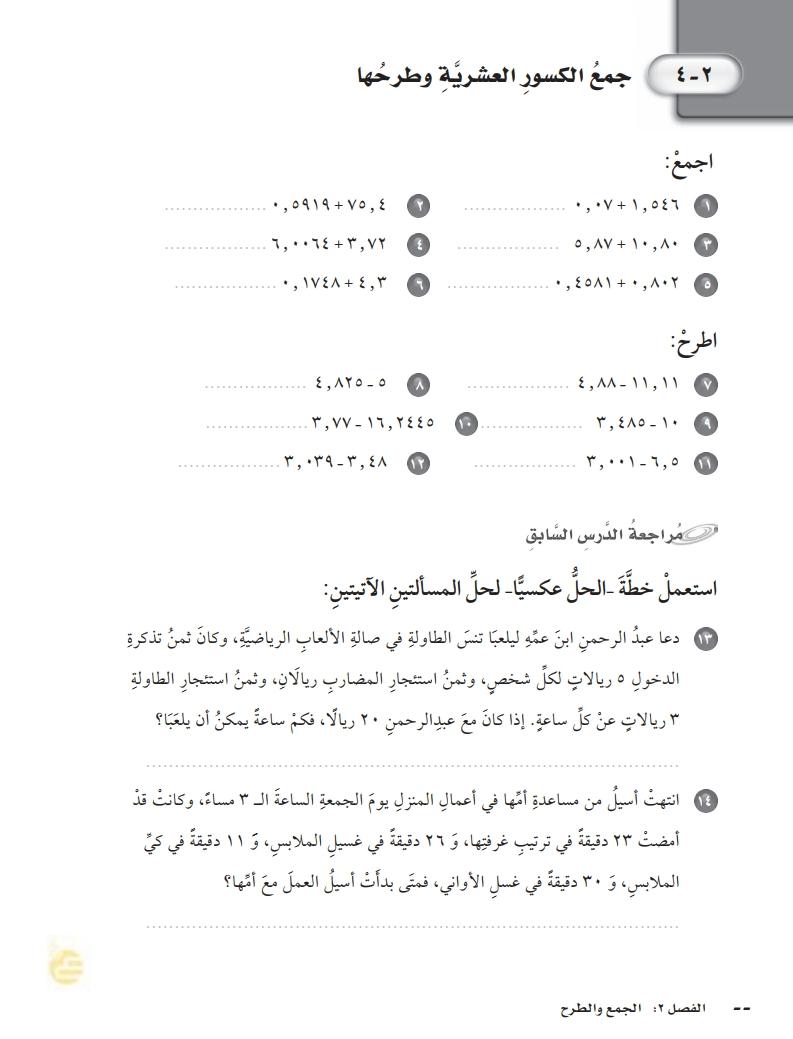 4-2جمع الكسور العشرية وطرحها