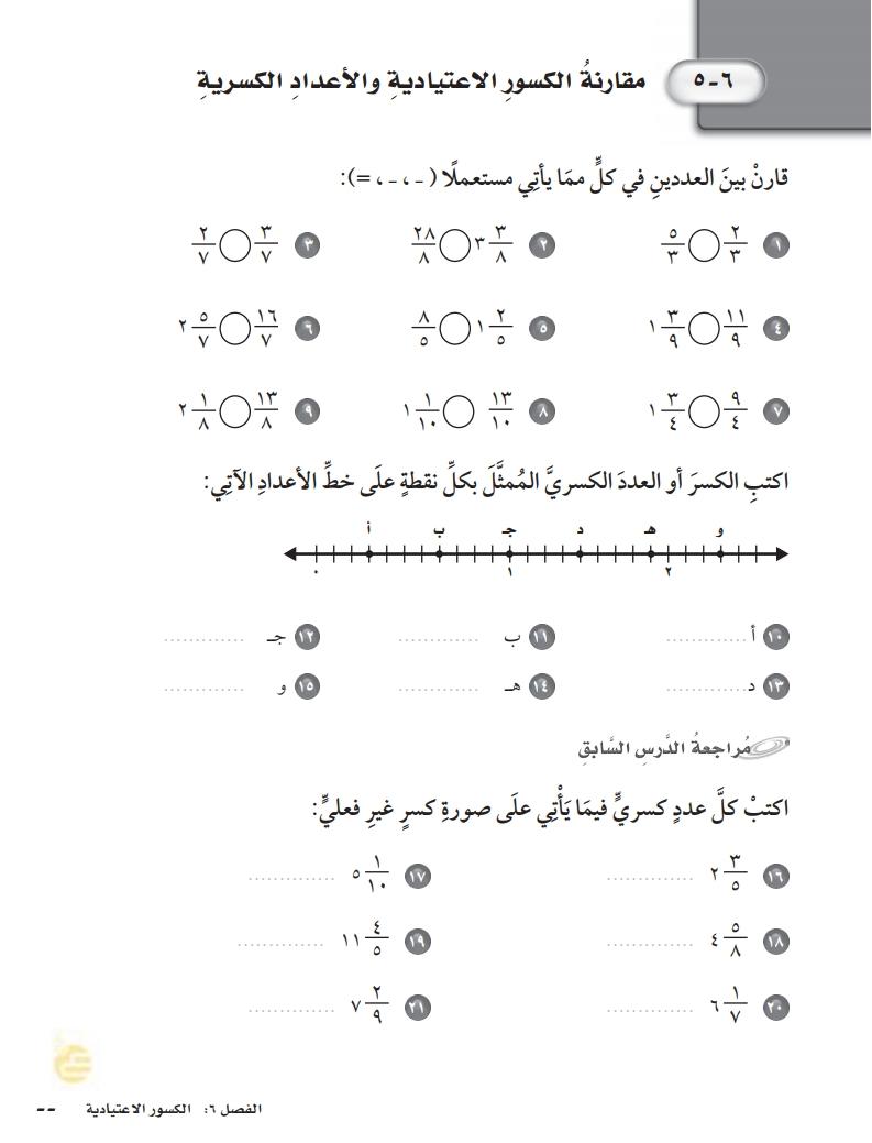 5-6 مقارنة الكسور الاعتيادية والأعداد الكسرية