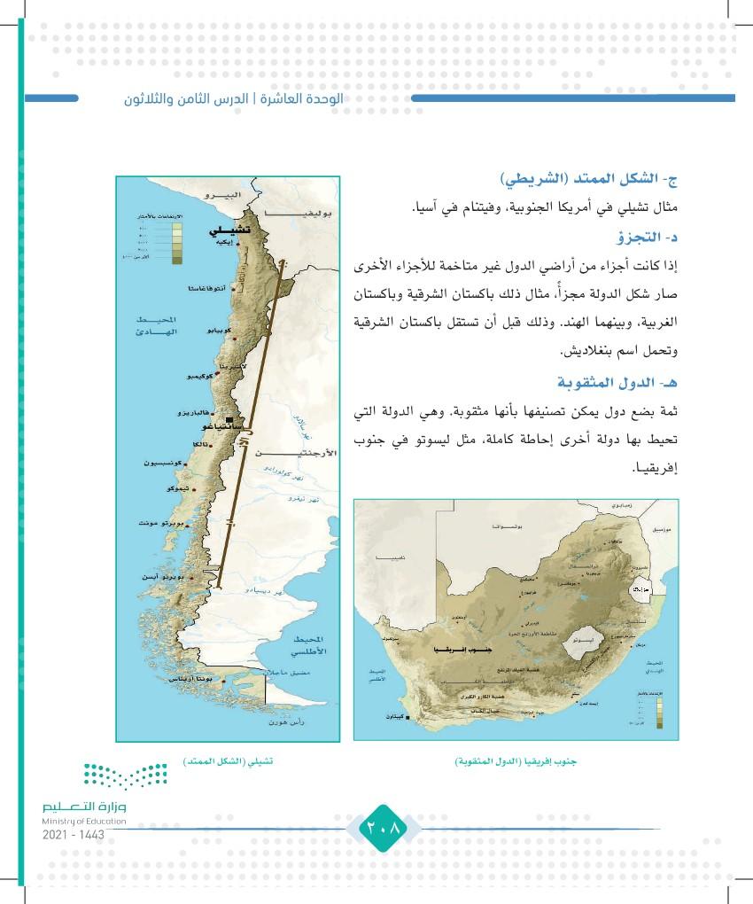 الدرس الثامن والثلاثون: العناصر الجغرافية لقوة الدولة