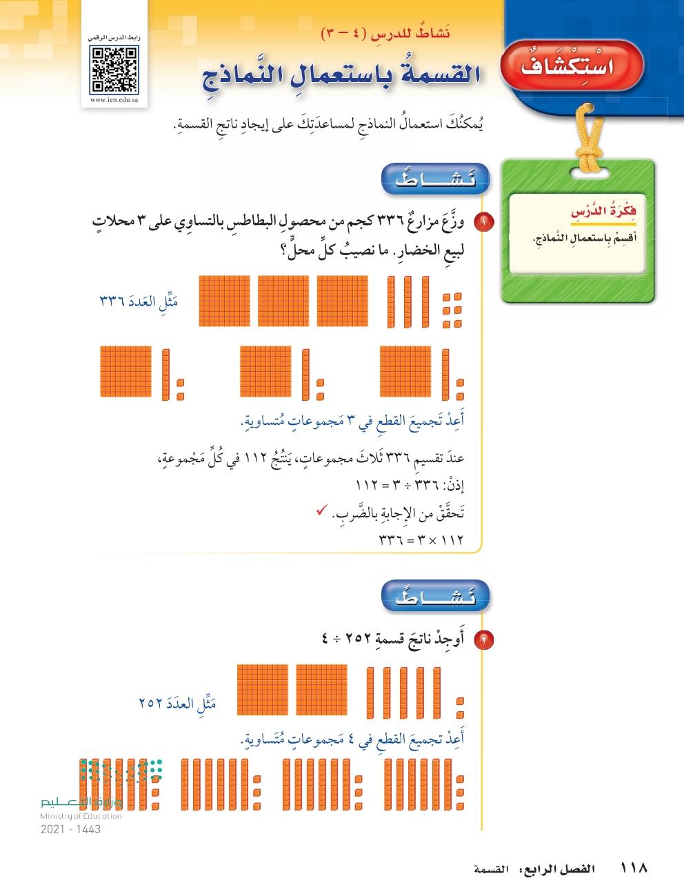استكشاف 3-4 القسمة باستعمال النماذج