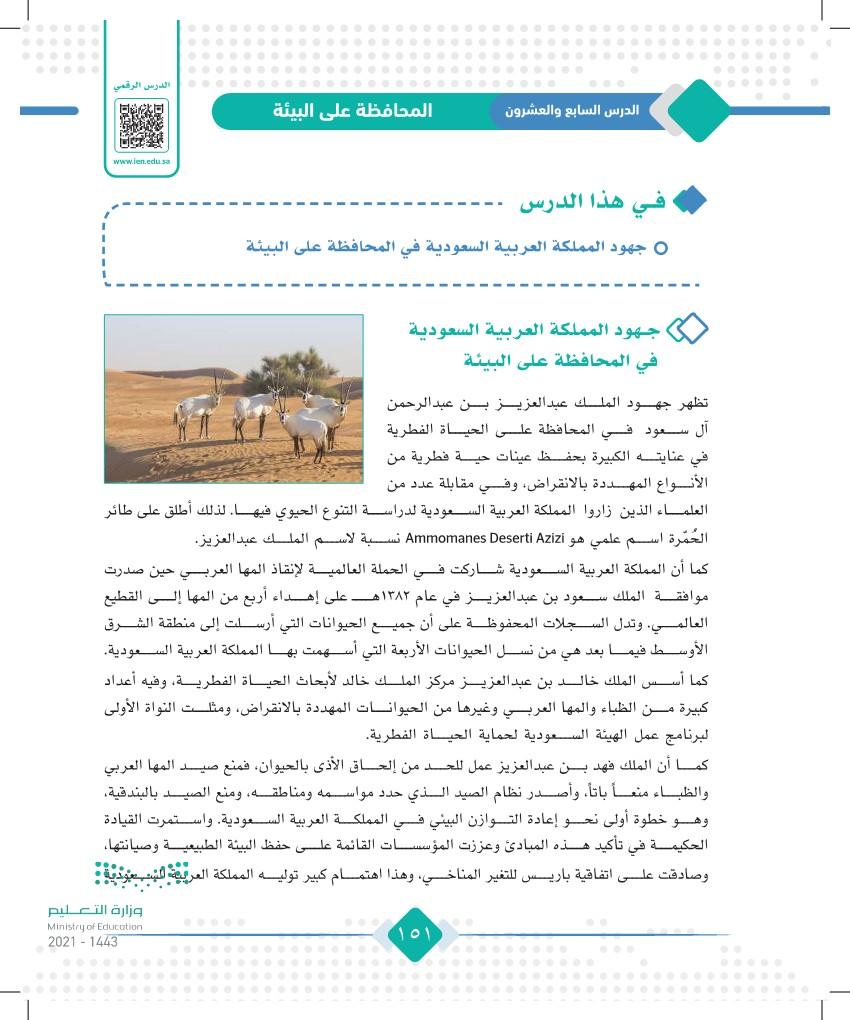الدرس السابع والعشرون: المحافظة على البيئة