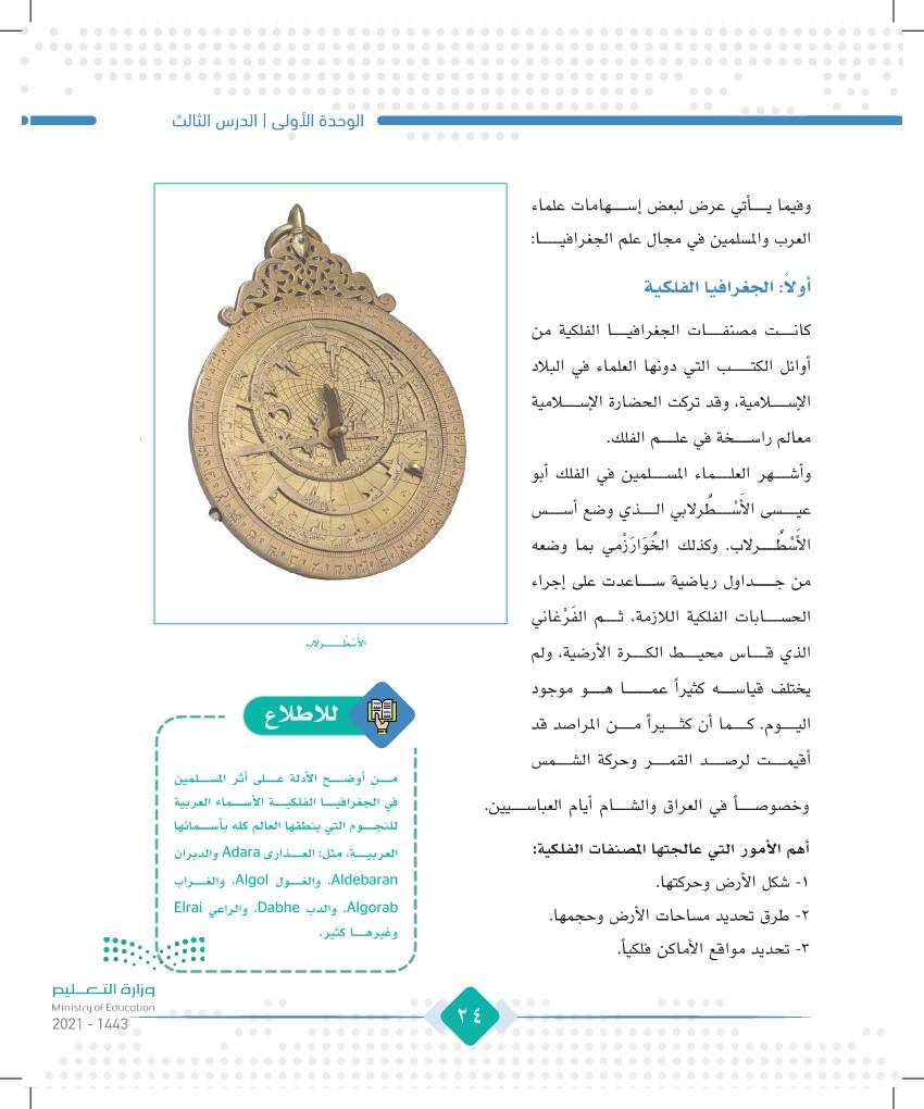 الدرس الثالث: علم الجغرافيا عند المسلمين
