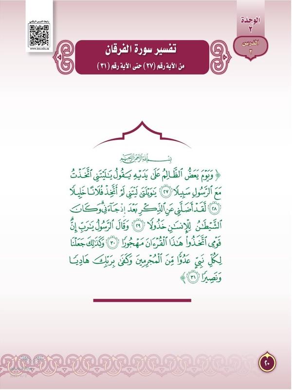 تفسير سورة الفرقان من الآية رقم (27) حتى الآية رقم (31)