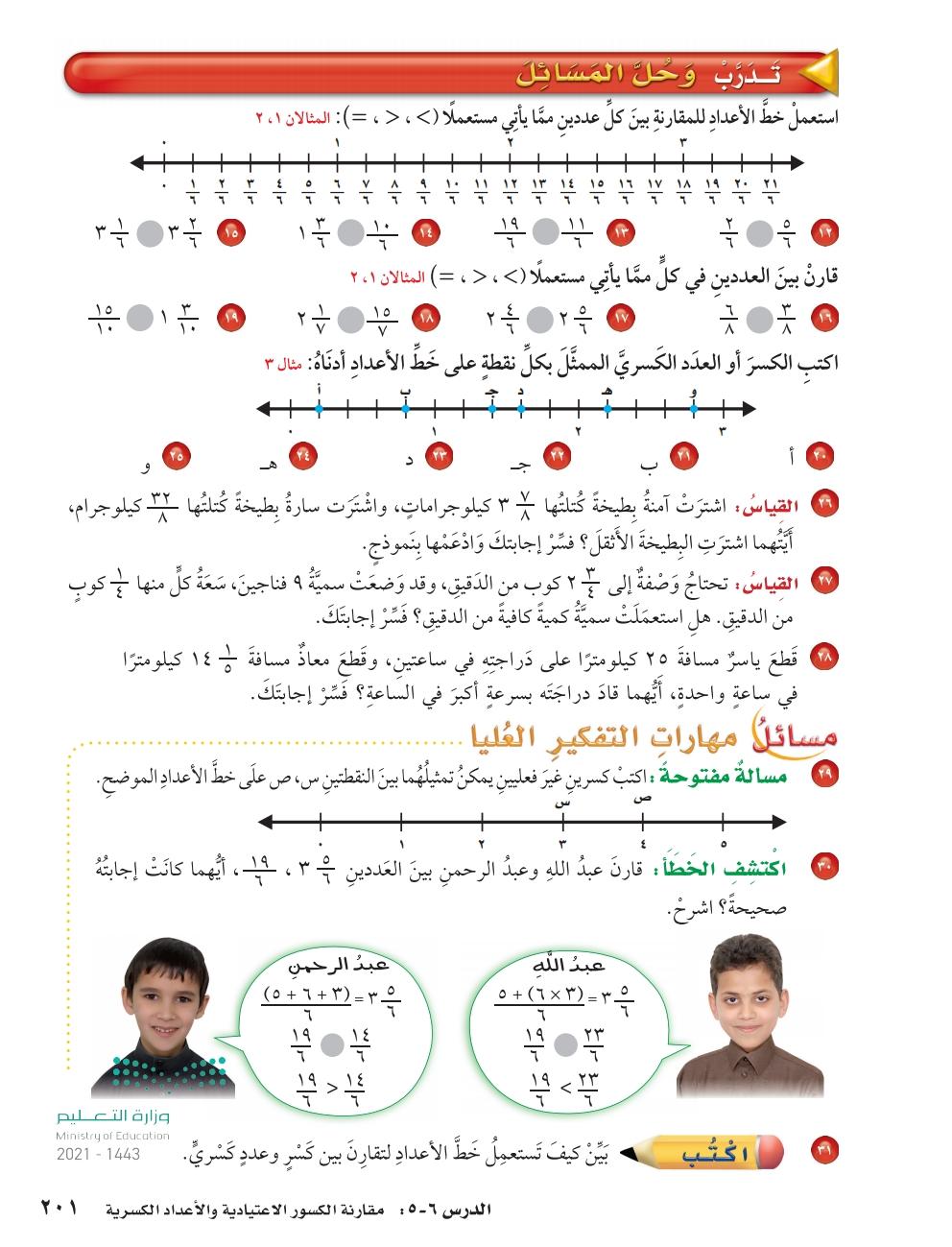 6-5 مقارنة الكسور الاعتيادية والأعداد الكسرية