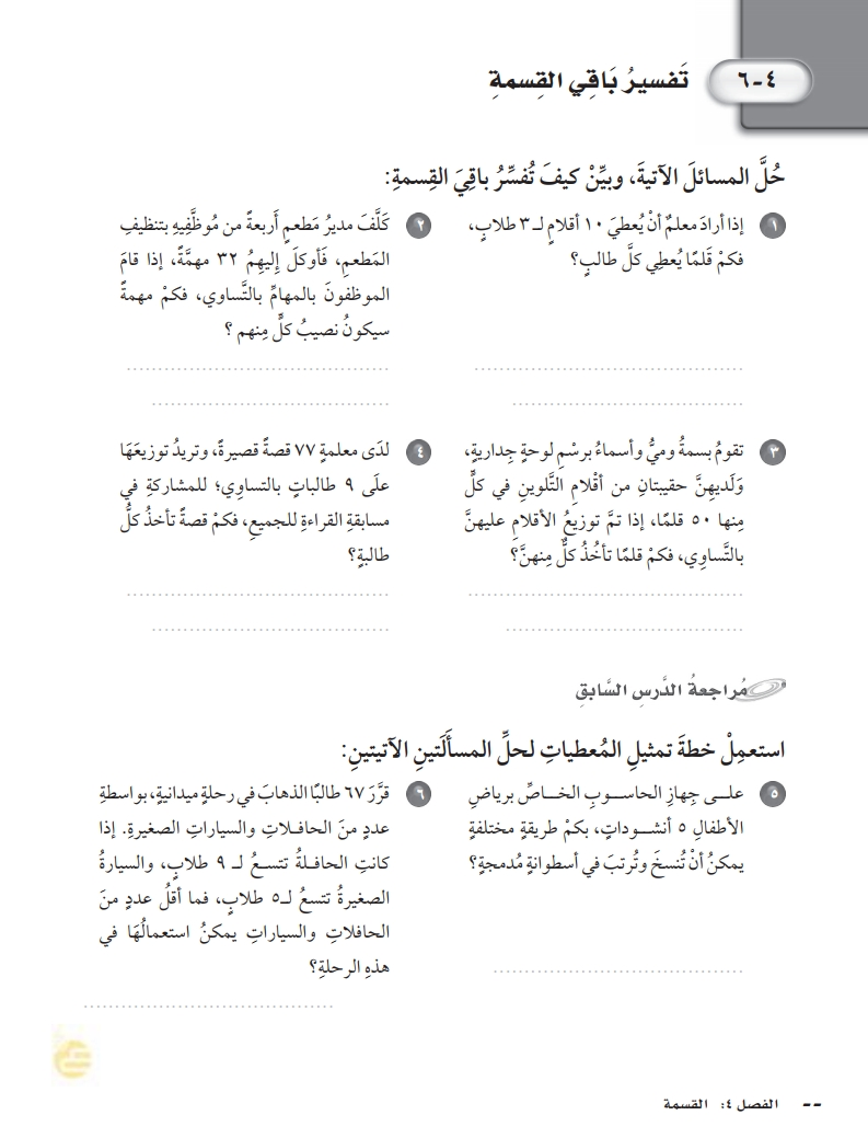 6-4تفسير باقي القسمة