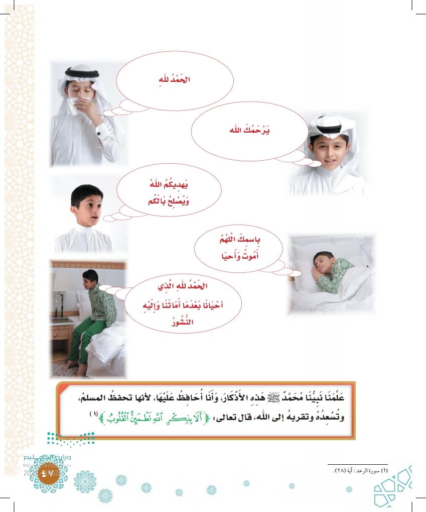 الدرس الخامس: أذكار العطاس والنوم