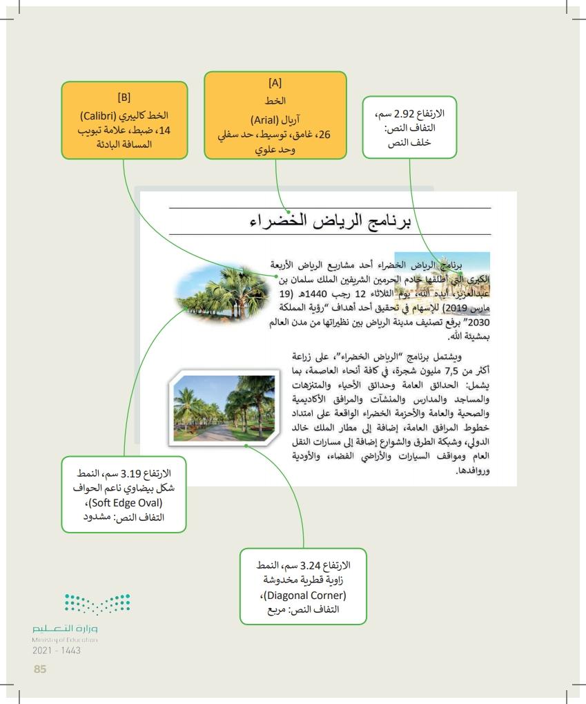 الدرس الثالث: التنسيق المتقدم للصور