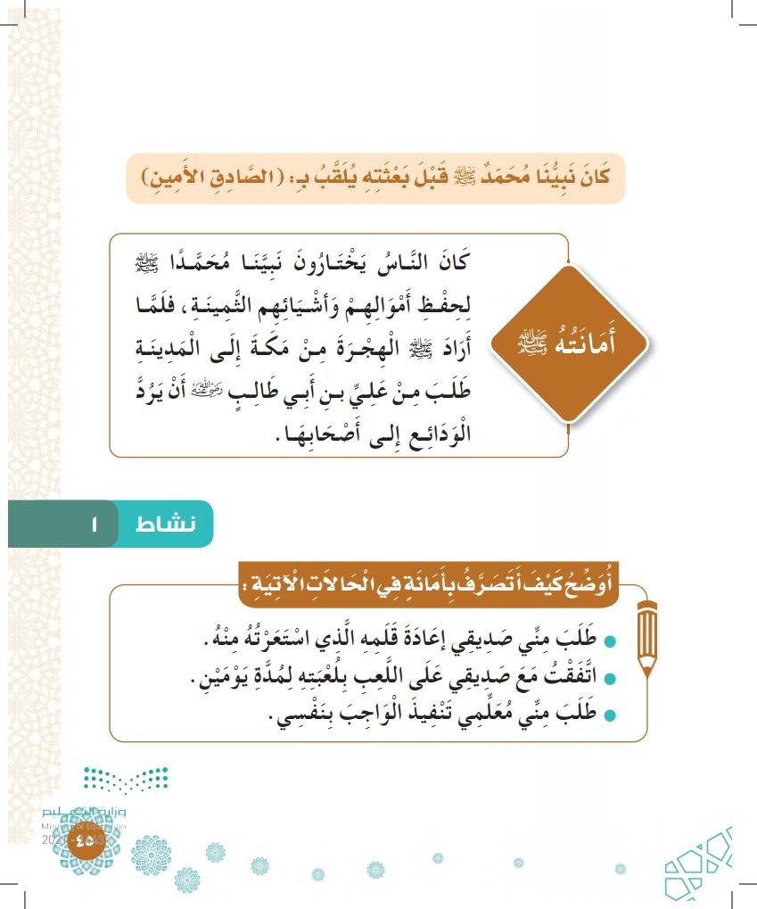 الدرس الثالث: أمانته وصدقه صلى الله عليه وسلم