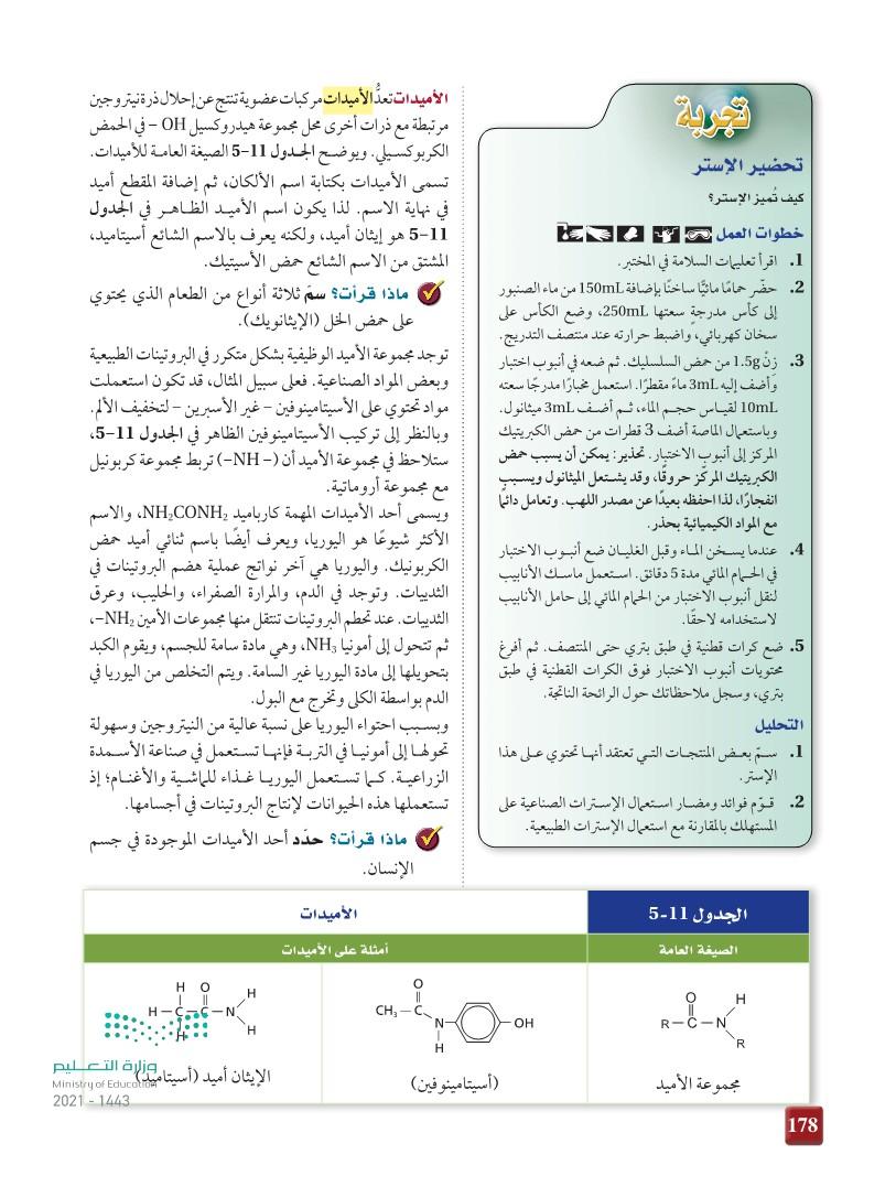 3-5 مركبات الكربونيل
