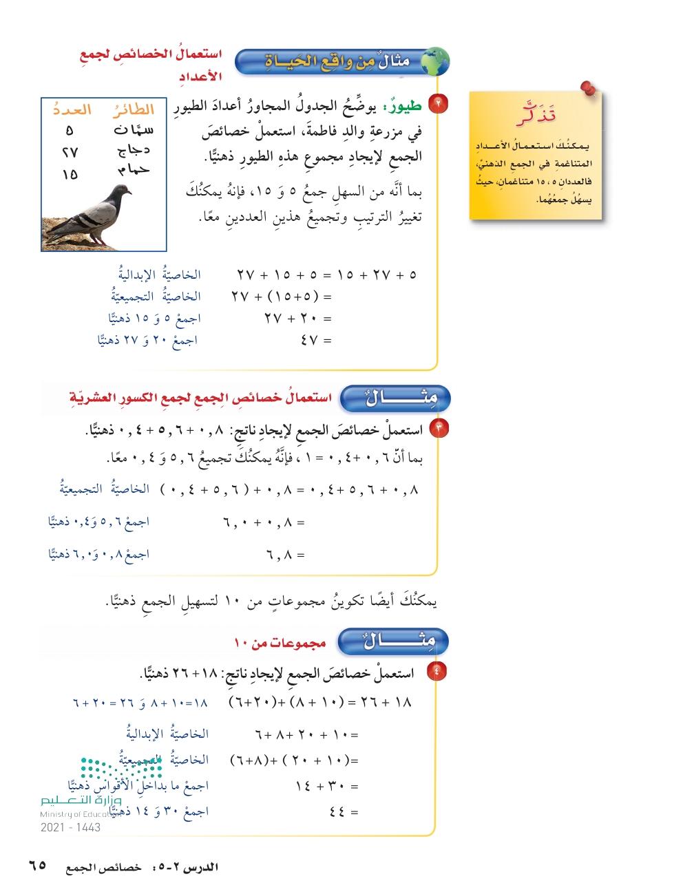 2-5 خصائص الجمع