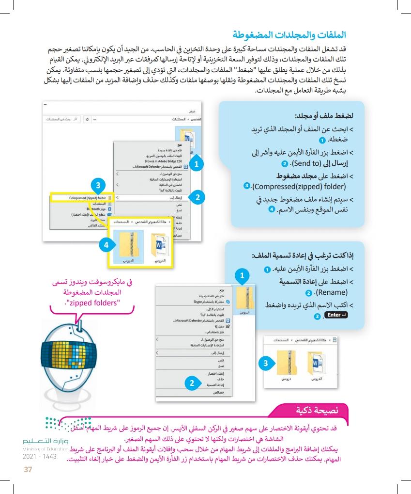 الدرس الثالث: الملفات والمجلدات