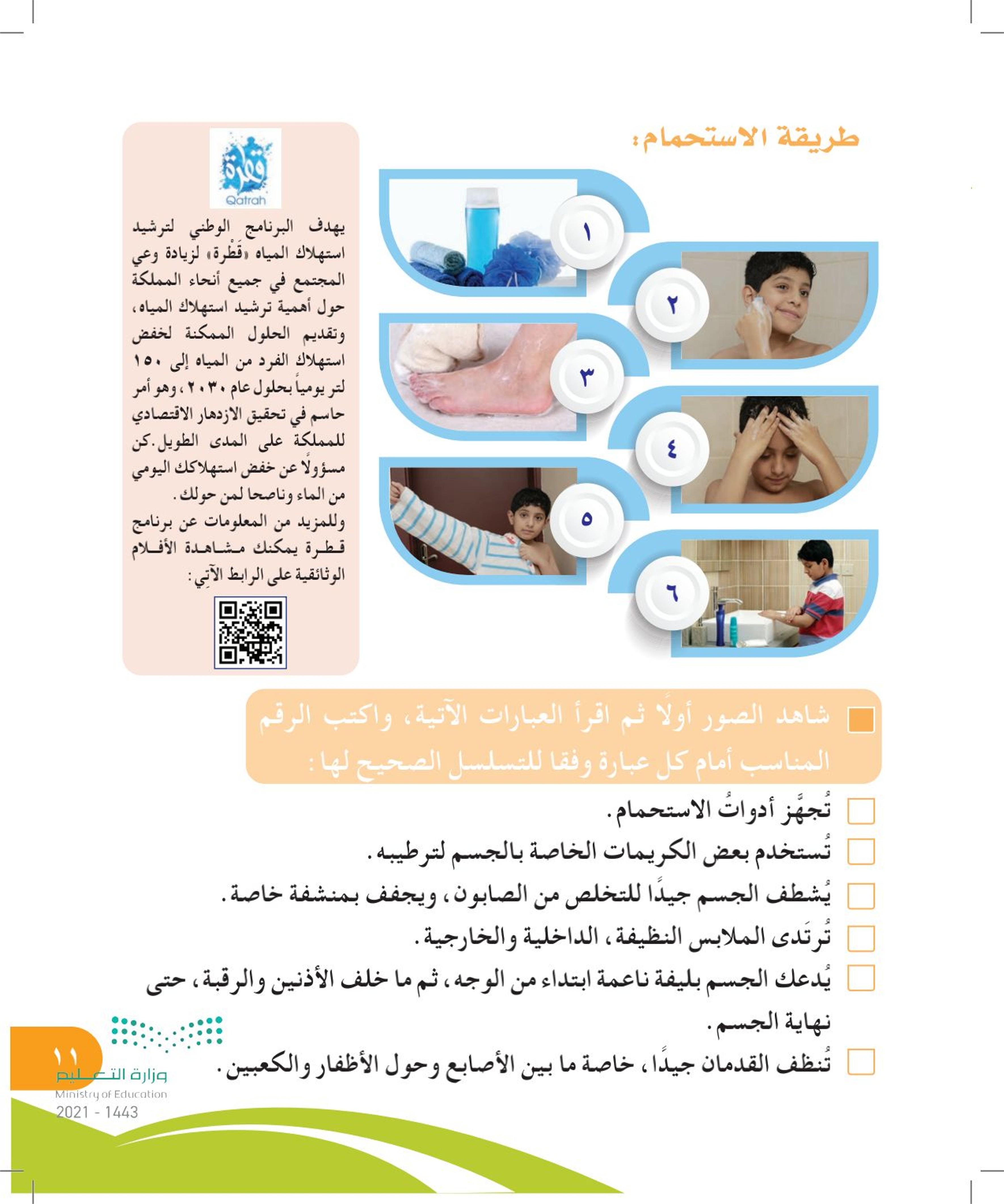 نظافة الجسم والسلامة أثناء الاستحمام
