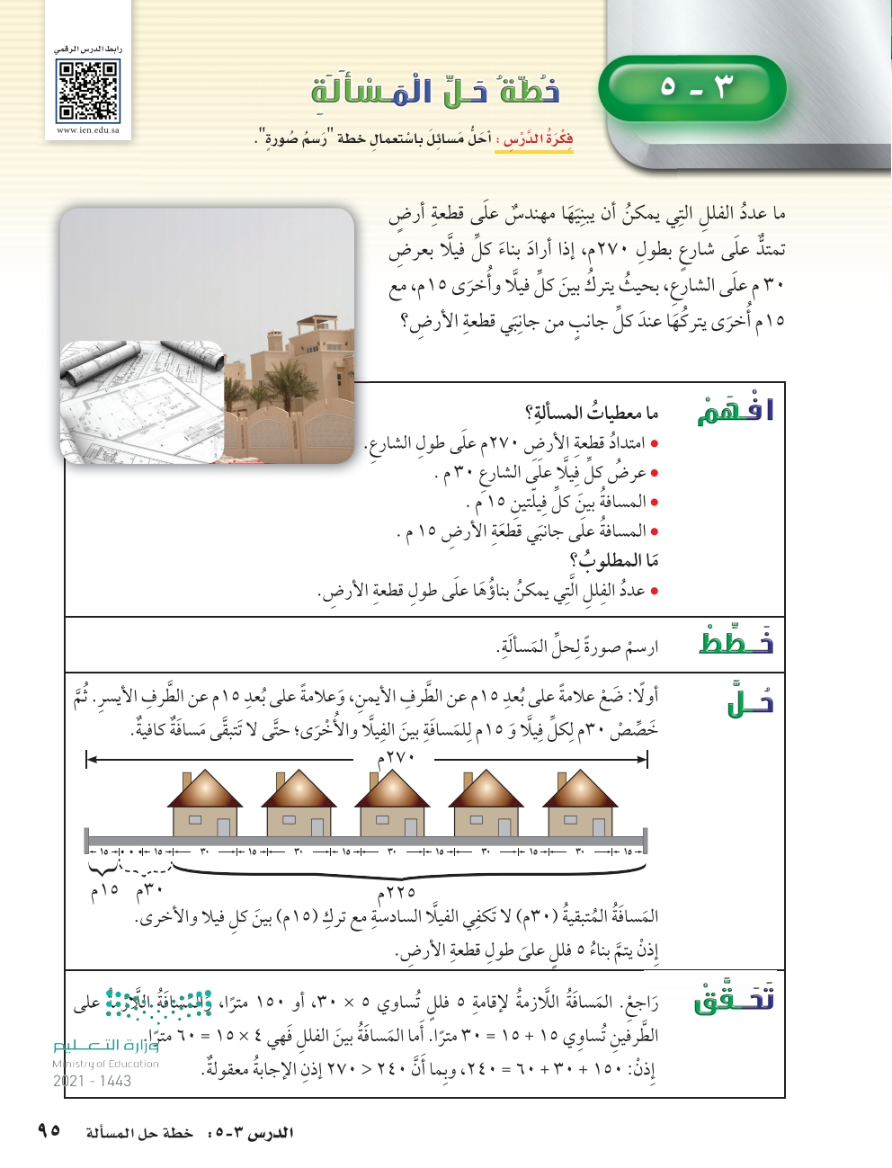 3-5 خطة حل المسألة