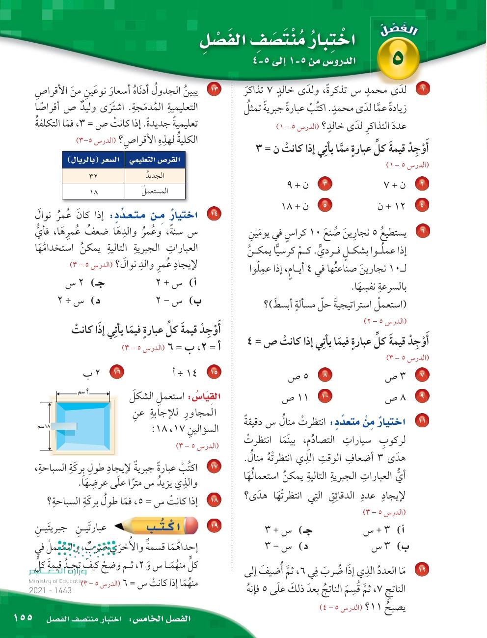5-4 استقصاء حل المسأله