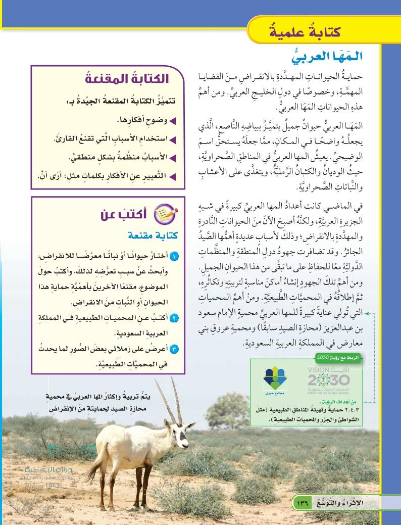 الدرس الثاني: التغيرات في الأنظمة البيئية